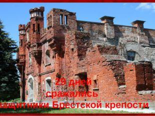 29 дней сражались защитники Брестской крепости