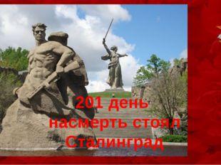 201 день насмерть стоял Сталинград