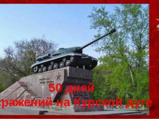 50 дней сражений на Курской дуге