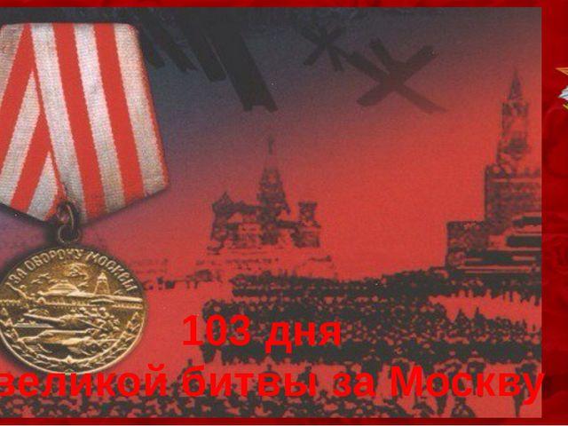 103 дня великой битвы за Москву
