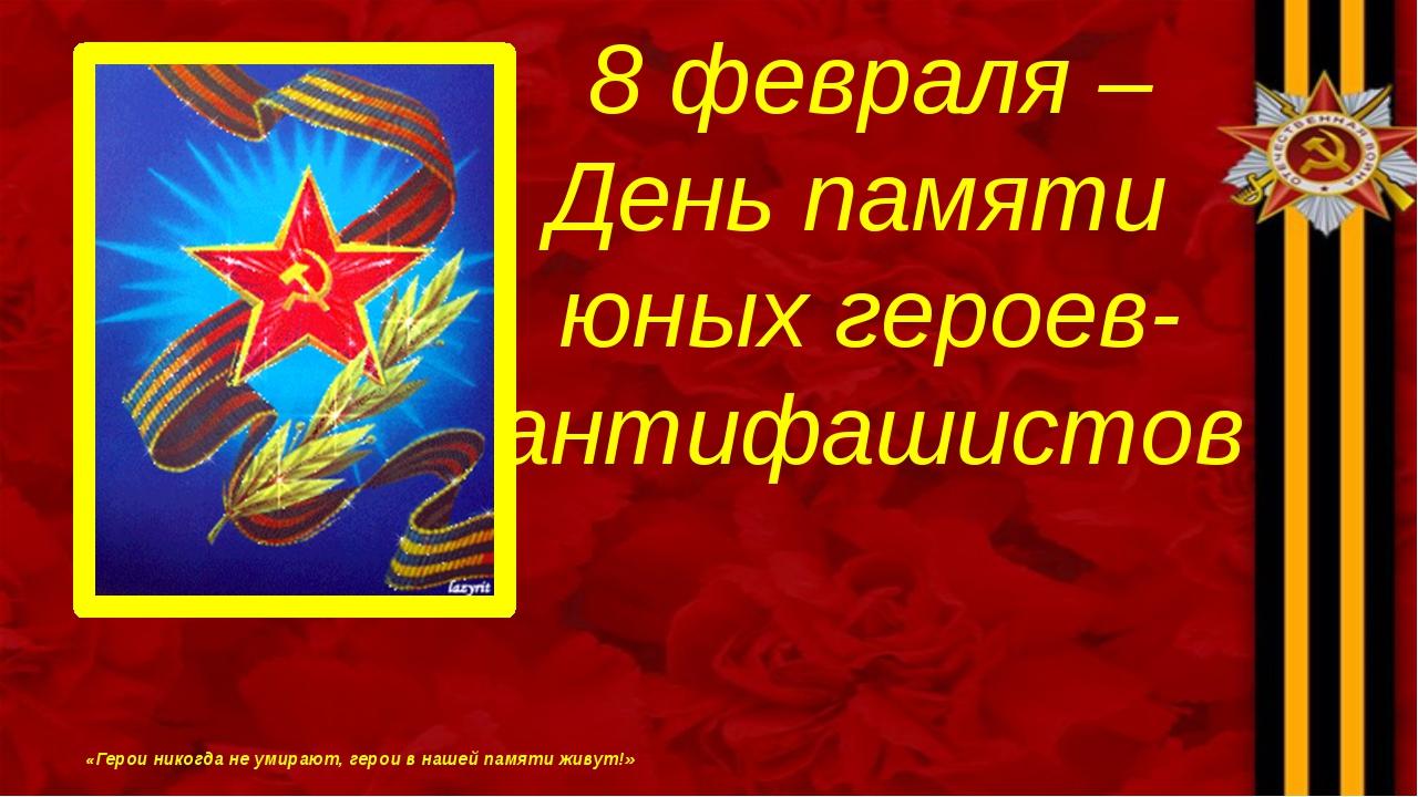 «Герои никогда не умирают, герои в нашей памяти живут!» 8 февраля – День пам...