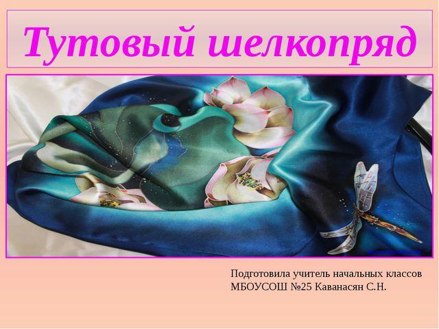 http://www.batini.ru/tobuyers.php Подготовила учитель начальных классов МБОУС...