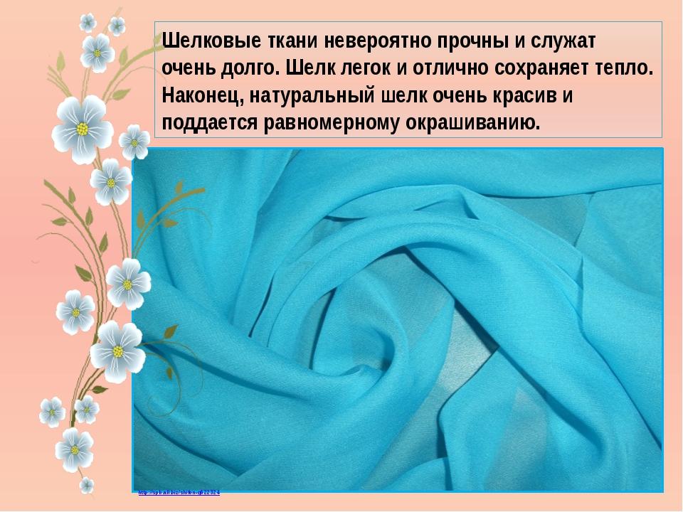 Шелковые ткани невероятно прочны и служат очень долго. Шелк легок и отлично с...