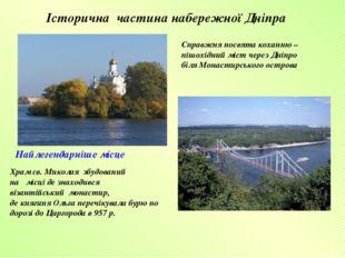 Історична частина набережної Дніпра Храм св. Миколая збудований на місці де з