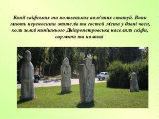 Копії скіфських та половецьких кам'яних статуй. Вони мають переносити жителів