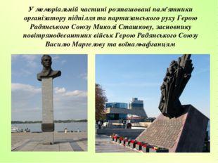 У меморіальній частині розташовані пам'ятники організатору підпілля та партиз