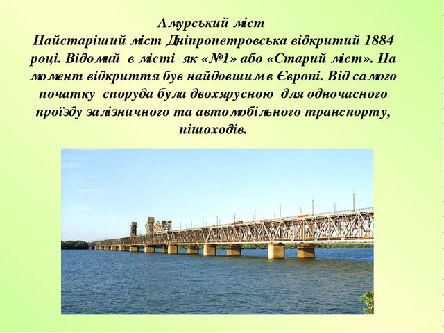 Амурський міст Найстаріший міст Дніпропетровська відкритий 1884 році. Відомий...