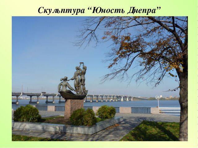 """Скульптура """"Юность Днепра"""""""