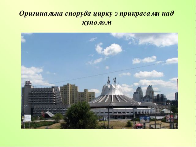 Оригинальна споруда цирку з прикрасами над куполом