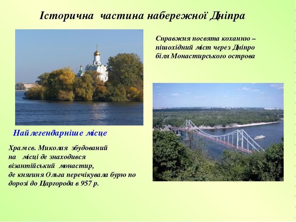 Історична частина набережної Дніпра Храм св. Миколая збудований на місці де з...