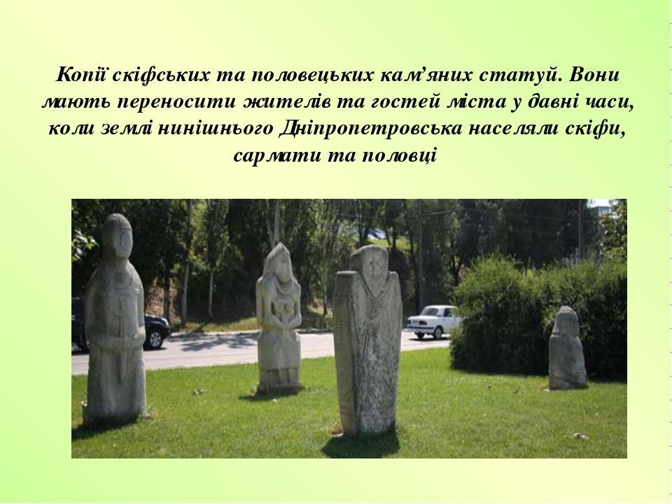 Копії скіфських та половецьких кам'яних статуй. Вони мають переносити жителів...