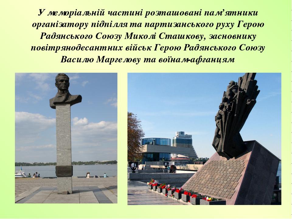 У меморіальній частині розташовані пам'ятники організатору підпілля та партиз...
