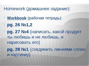 Homework (домашнее задание): Workbook (рабочая тетрадь): pg. 26 №1,2 pg. 27 №