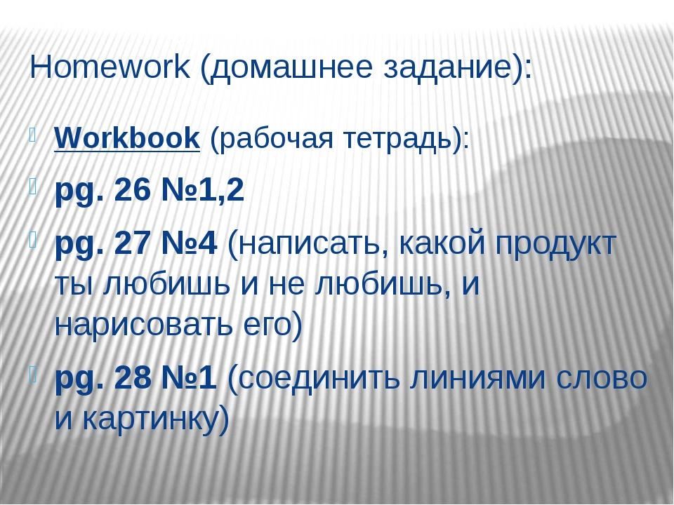Homework (домашнее задание): Workbook (рабочая тетрадь): pg. 26 №1,2 pg. 27 №...