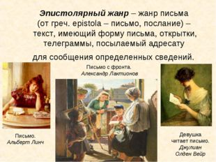 Эпистолярный жанр – жанр письма (от греч. epistola – письмо, послание) – текс
