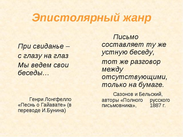 Эпистолярный жанр  При свиданье – с глазу на глаз Мы ведем свои беседы…...