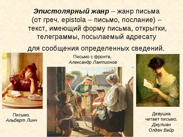 Эпистолярный жанр – жанр письма (от греч. epistola – письмо, послание) – текс...