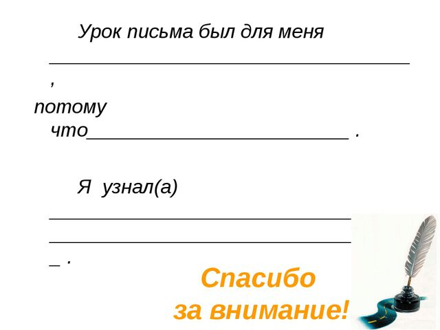 Спасибо за внимание! Урок письма был для меня _____________________________...