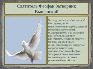 Святитель Феофан Затворник Вышенский Что надо делать, чтобы спастись? Как сде