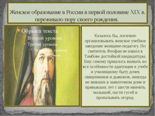 Женское образование в России в первой половине XIXв. переживало пору своего