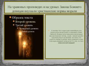 На храмовых проповедях и на уроках Закона Божиего девицам внушали христиански
