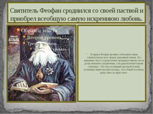 Святитель Феофан сроднился со своей паствой и приобрел всеобщую самую искренн