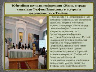 Юбилейная научная конференция «Жизнь и труды святителя Феофана Затворника в и