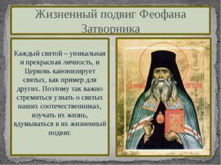 Жизненный подвиг Феофана Затворника Каждый святой – уникальная и прекрасная л