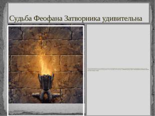 Судьба Феофана Затворника удивительна Блестяще образованный богослов, занимав