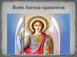 Всем Ангела-хранителя