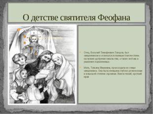 О детстве святителя Феофана Отец, Василий Тимофеевич Говоров, был священником