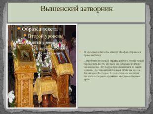 Вышенский затворник 28 июля после молебна епископ Феофан отправился прямо на