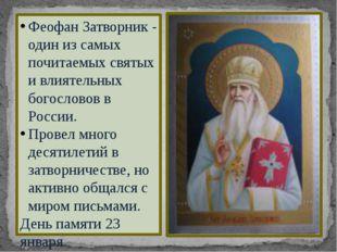 Феофан Затворник - один из самых почитаемых святых и влиятельных богословов в