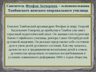 СвятительФеофан Затворник– основоположник Тамбовского женского епархиальног