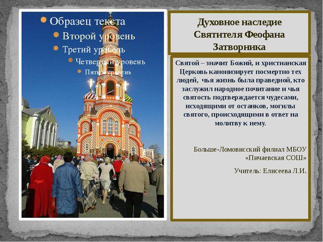 Святой – значит Божий, и христианская Церковь канонизирует посмертно тех люде...