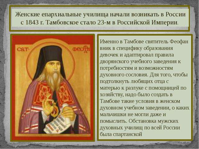 Именно в Тамбове святитель Феофан вник в специфику образования девочек и адап...