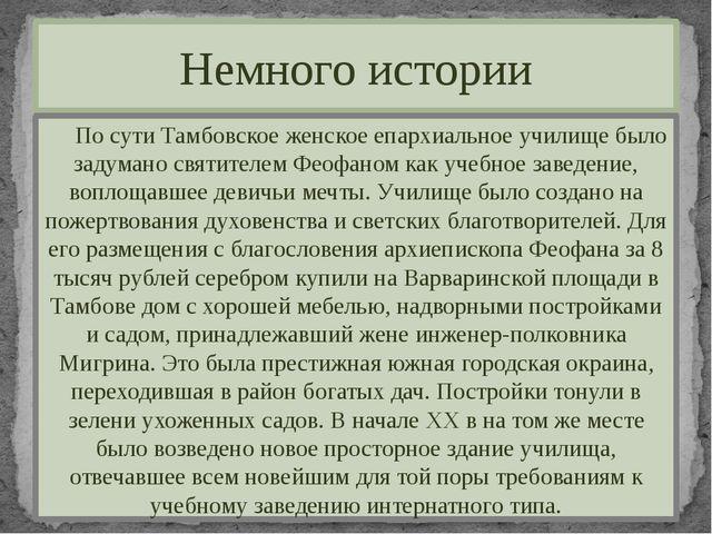 Немного истории По сути Тамбовское женское епархиальное училище было задумано...