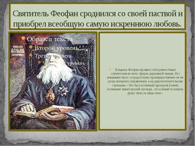 Святитель Феофан сроднился со своей паствой и приобрел всеобщую самую искренн...