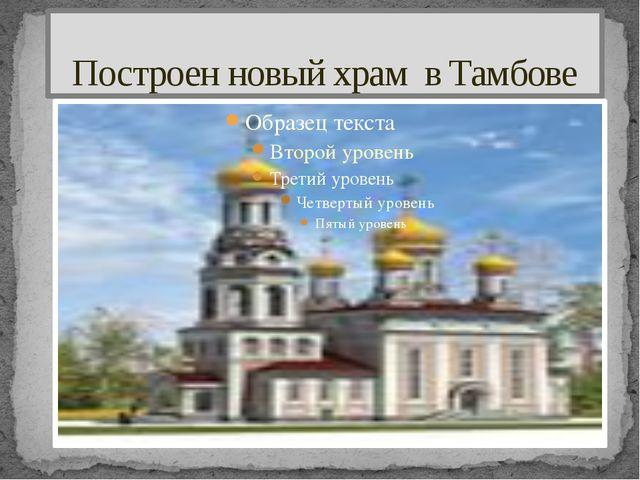 Построен новый храм в Тамбове