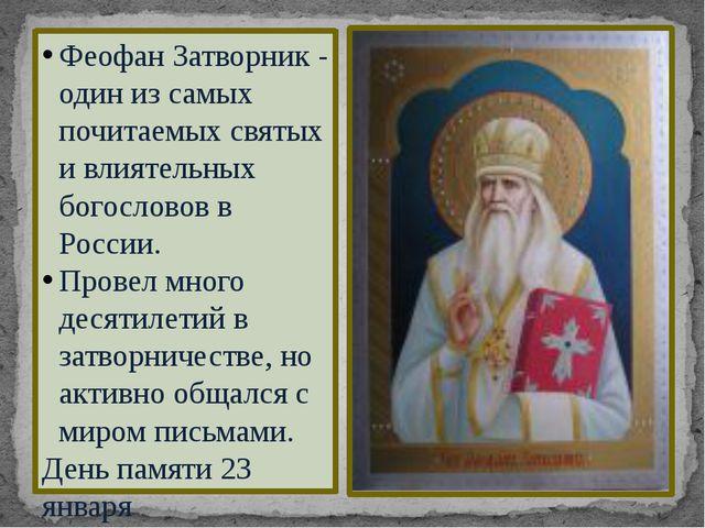 Феофан Затворник - один из самых почитаемых святых и влиятельных богословов в...