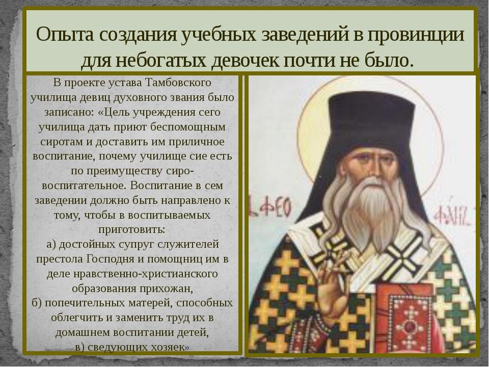 В проекте устава Тамбовского училища девиц духовного звания было записано: «Ц...