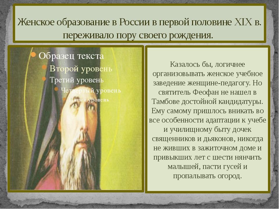 Женское образование в России в первой половине XIXв. переживало пору своего...