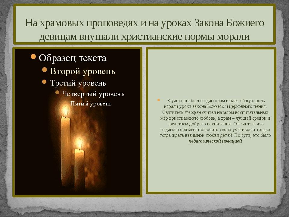 На храмовых проповедях и на уроках Закона Божиего девицам внушали христиански...