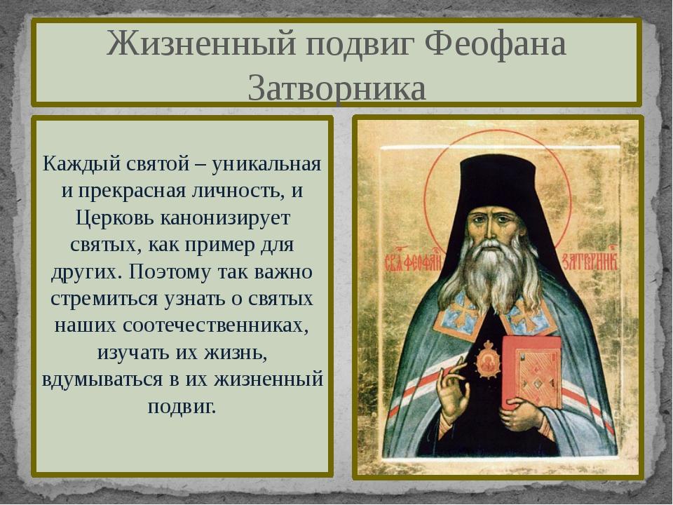 Жизненный подвиг Феофана Затворника Каждый святой – уникальная и прекрасная л...