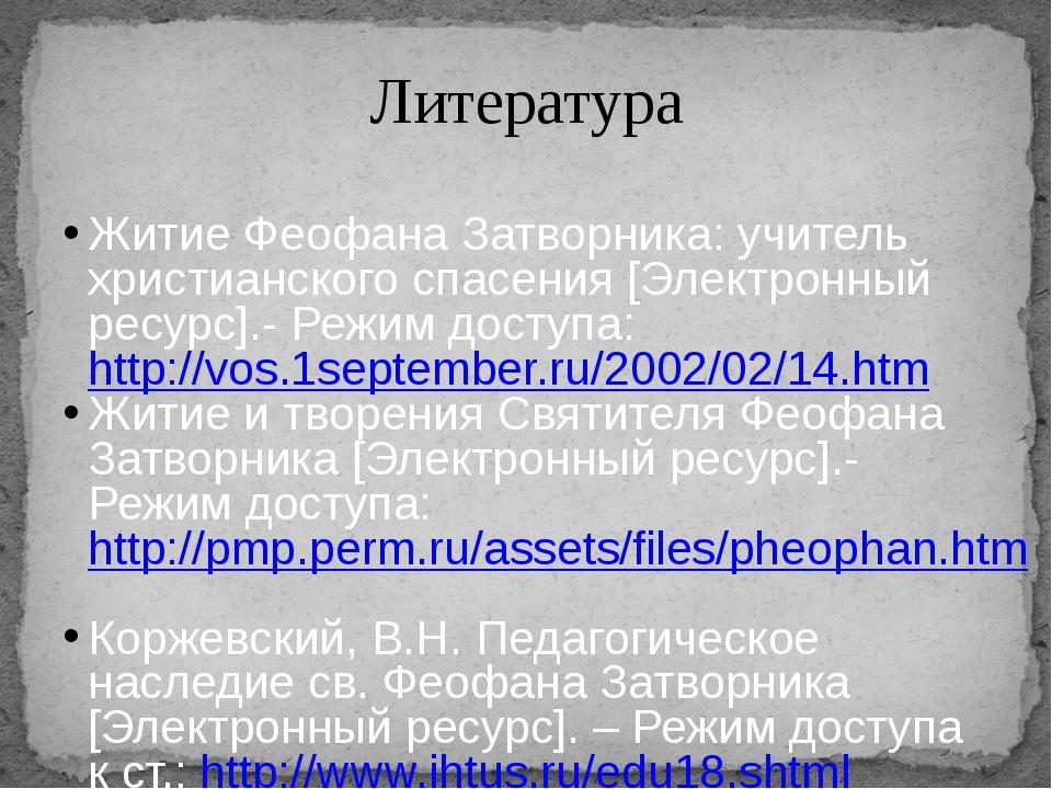 Литература Житие Феофана Затворника: учитель христианского спасения [Электрон...