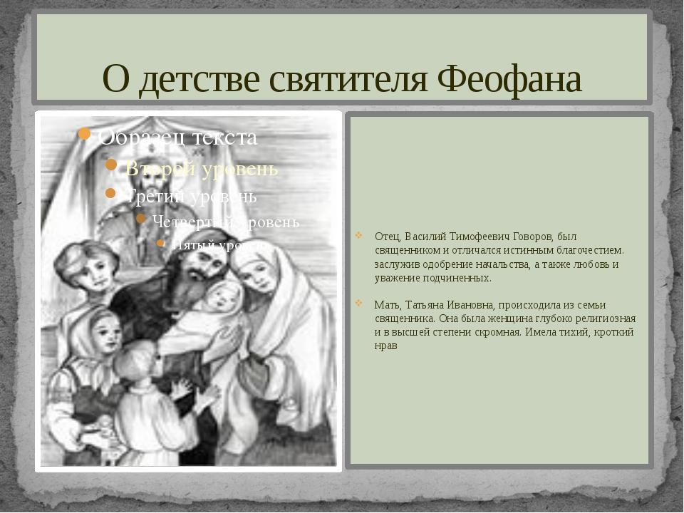 О детстве святителя Феофана Отец, Василий Тимофеевич Говоров, был священником...
