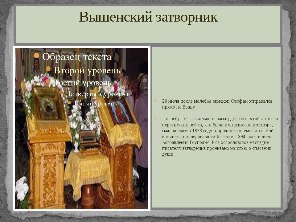 Вышенский затворник 28 июля после молебна епископ Феофан отправился прямо на...