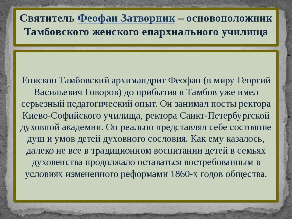 СвятительФеофан Затворник– основоположник Тамбовского женского епархиальног...