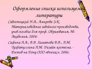 Оформление списка используемой литературы Савостицкий Н.А., Амирова Э.К. Мате