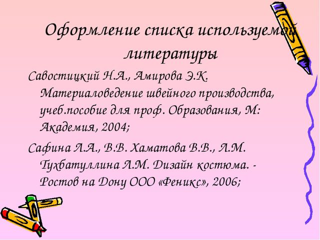 Оформление списка используемой литературы Савостицкий Н.А., Амирова Э.К. Мате...